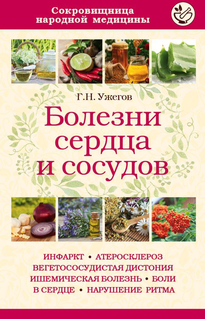 Ужегов Г.Н. - Болезни сердца и сосудов обложка книги