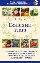 Ужегов Г.Н. - Болезни глаз' обложка книги
