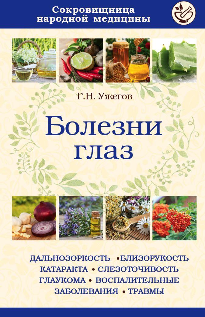 Ужегов Г.Н. - Болезни глаз обложка книги