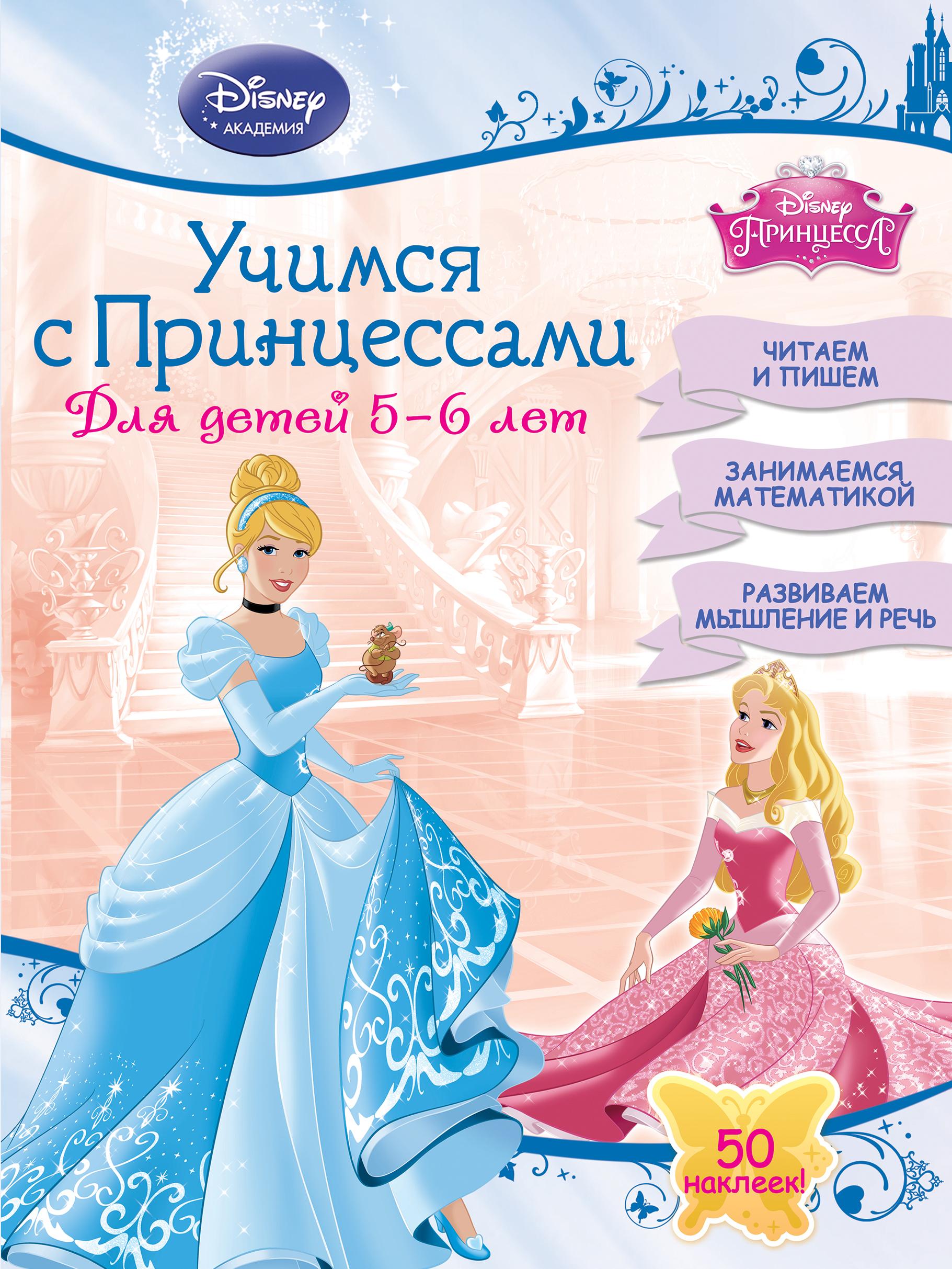 Учимся с Принцессами: для детей 5-6 лет учимся с принцессами для детей 5 6 лет