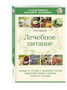 Ужегов Г.Н. - Лечебное питание при различных заболеваниях' обложка книги