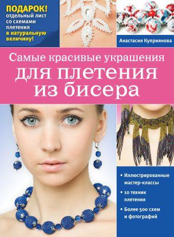 Самые красивые украшения для плетения из бисера Куприянова А.А.