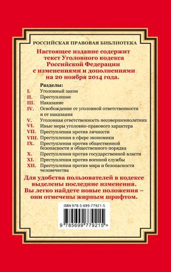 Уголовный кодекс Российской Федерации: текст с изм. и доп. на 20 ноября 2014 г.