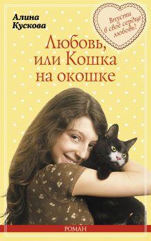 Милый ты мой! Романы о доброй любви (обложка)
