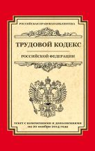 Трудовой кодекс Российской Федерации: текст с изм. и доп. на 20 ноября 2014 г.