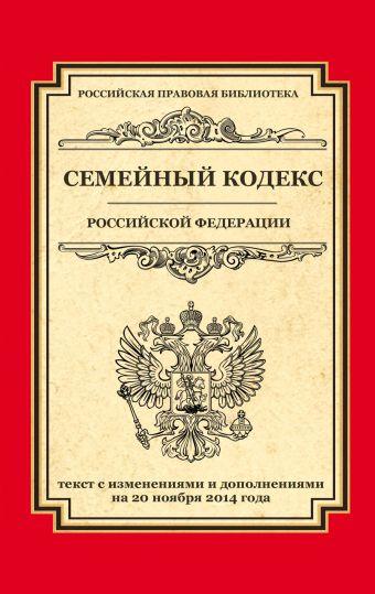 Семейный кодекс Российской Федерации: текст с изм. и доп. на 20 ноября 2014 г.