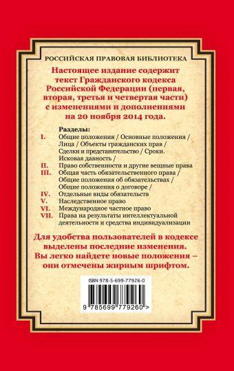 Гражданский кодекс Российской Федерации. Части первая, вторая, третья и четвертая: текст с изм. и доп. на 20 ноября 2014 г.