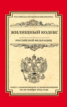 Жилищный кодекс Российской Федерации: текст с изм. и доп. на 20 ноября 2014 г.