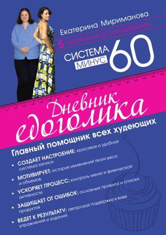Система минус 60. Дневник едоголика Мириманова Е.В.