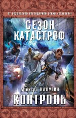Калугин А.А. - Контроль обложка книги