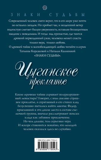 Цыганское проклятье Татьяна Форш