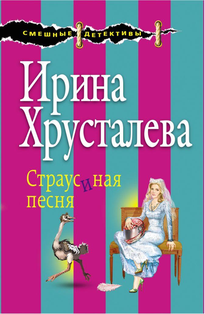 Хрусталева И. - Страусиная песня обложка книги