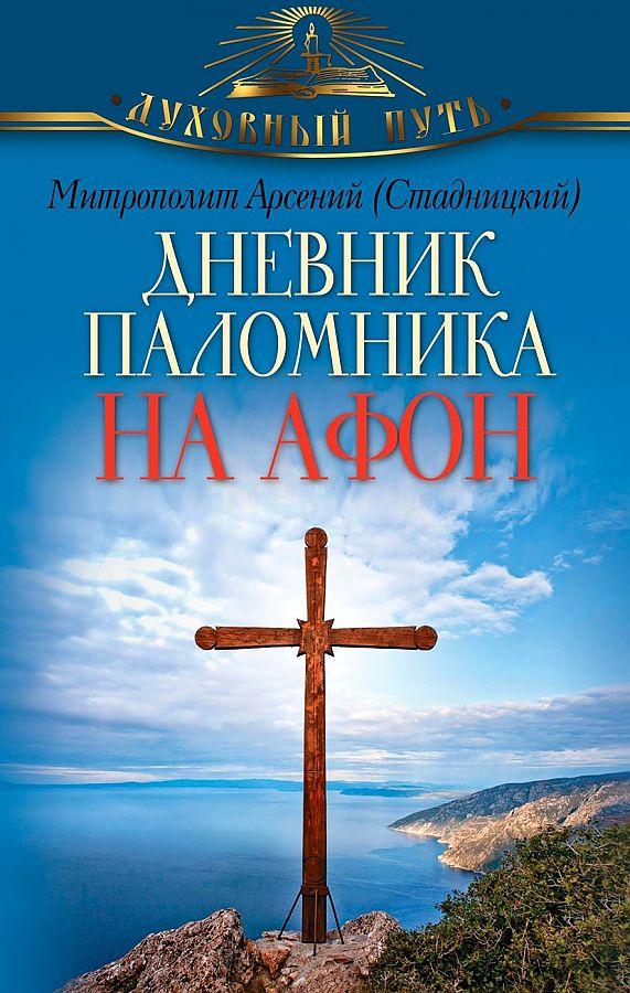 Арсений (Стадницкий), митропол - Дневник паломника на Афон обложка книги