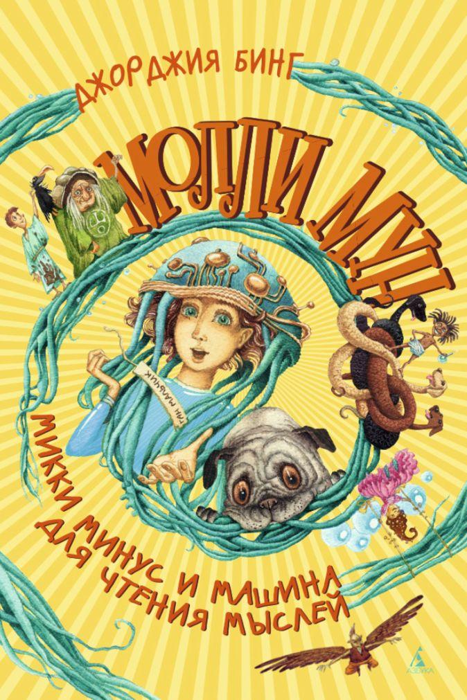 Бинг Дж. - Молли Мун, Микки Минус и машина для чтения мыслей обложка книги