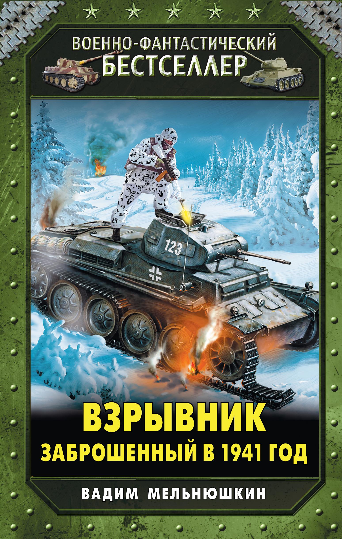 Мельнюшкин В. Взрывник. Заброшенный в 1941 год валентин рунов удар по украине вермахт против красной армии