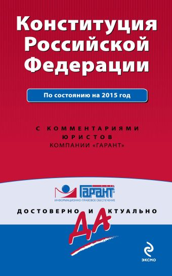 Конституция Российской Федерации. По состоянию на 2015 г. С комментариями юристов