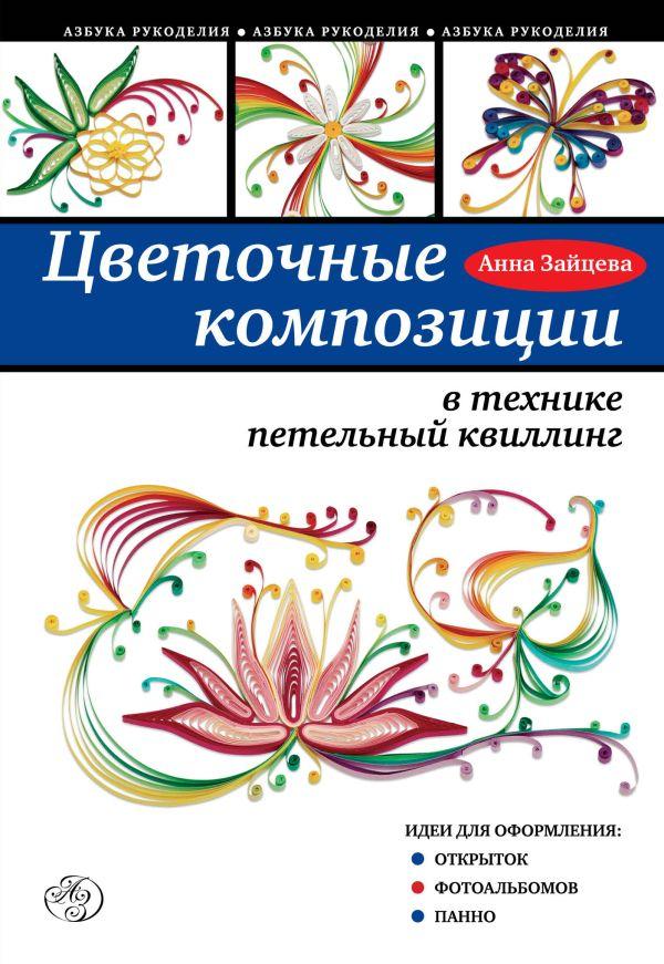 Цветочные композиции в технике петельный квиллинг Зайцева А.А.