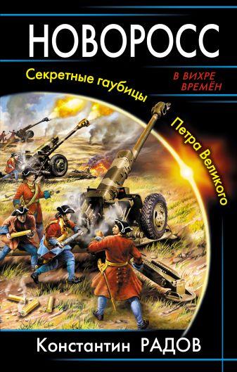 Константин Радов - Новоросс. Секретные гаубицы Петра Великого обложка книги