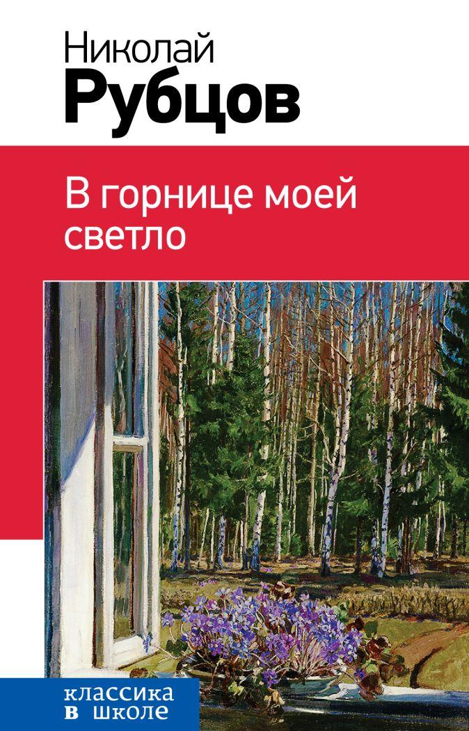 Николай Рубцов - В горнице моей светло обложка книги