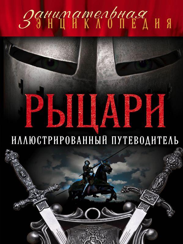 Рыцари: иллюстрированный путеводитель Диденко А.В.