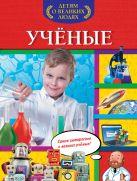 Буланова С.А. - Ученые' обложка книги