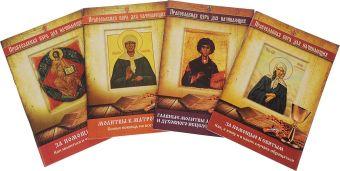 """Комплект из 4-х книг для """"Мира книги"""""""