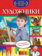 Громова Н.Ш. - Художники' обложка книги