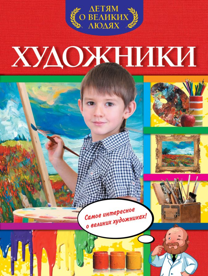 Художники Н.Ш. Громова