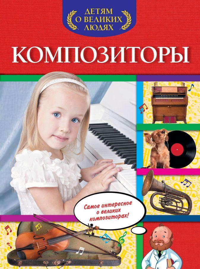 Композиторы О.А. Слюсар