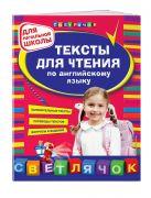 Тексты для чтения по английскому языку: для начальной школы