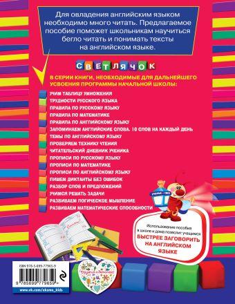 Тексты для чтения по английскому языку: для начальной школы Л.А. Зиновьева, Ю.В. Чимирис