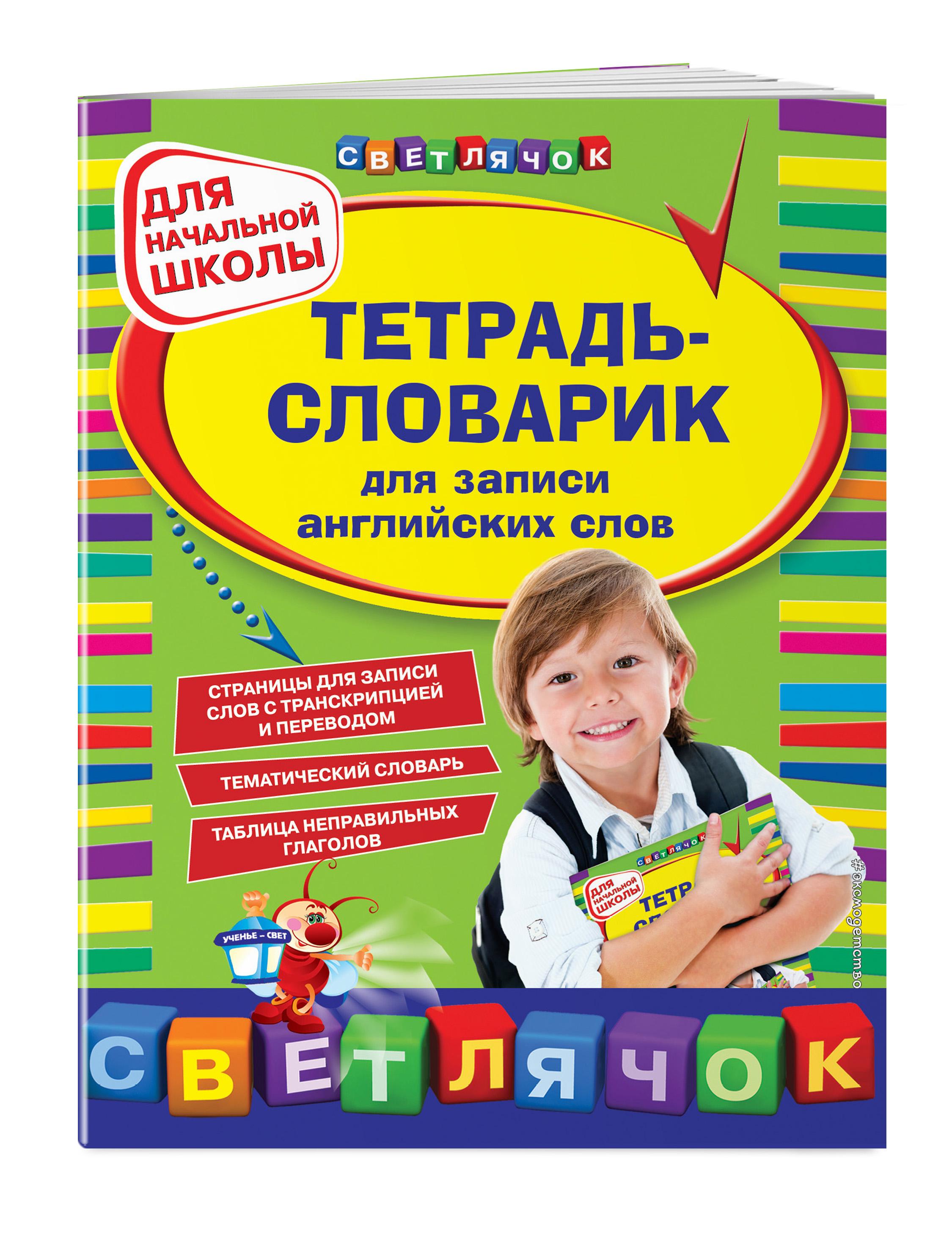 Тетрадь-словарик для записи английских слов