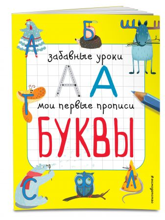 Е.В. Смирнова - Буквы обложка книги