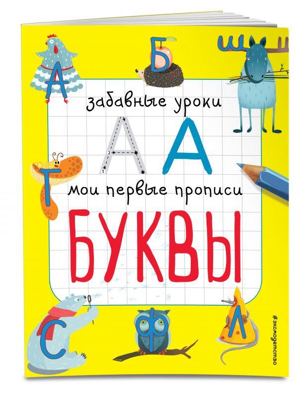 Буквы Смирнова Е.В.