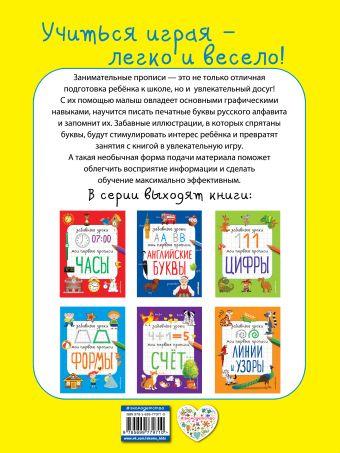 Буквы Е.В. Смирнова