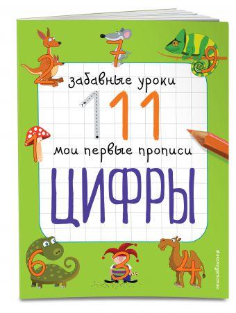 Цифры Смирнова Е.В.