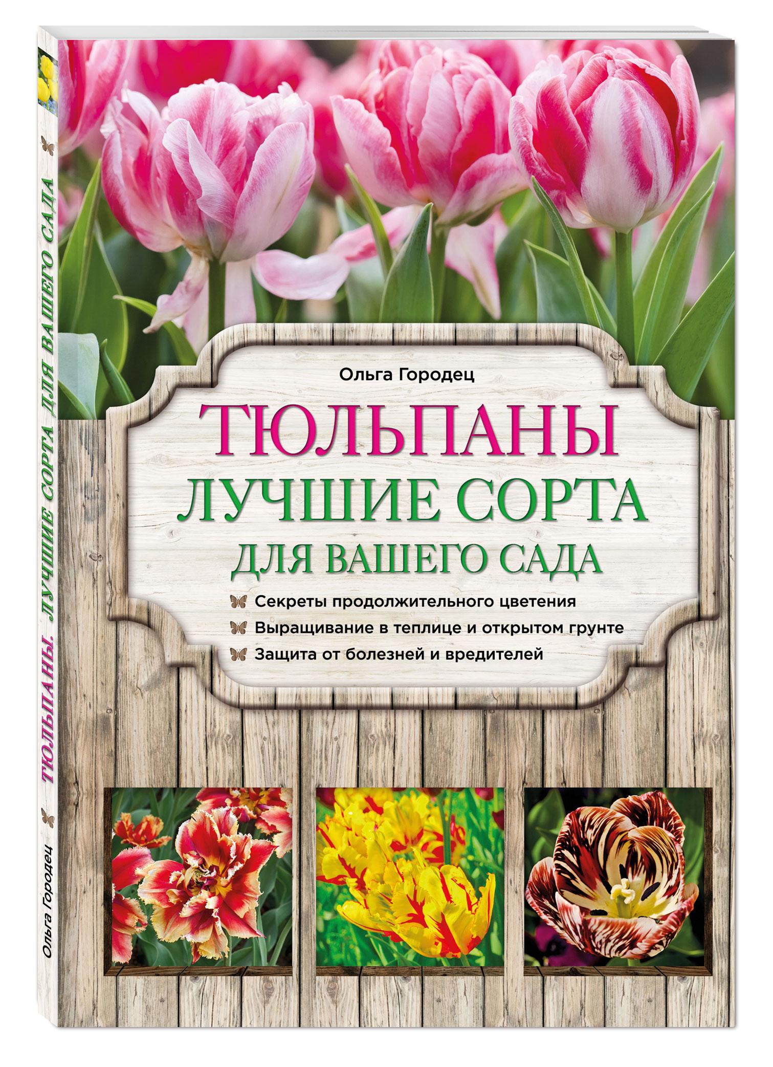 Городец О.В. Тюльпаны: лучшие сорта для вашего сада
