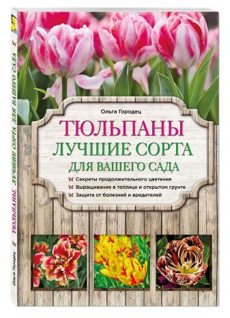 Ольга Городец - Тюльпаны: лучшие сорта для вашего сада обложка книги