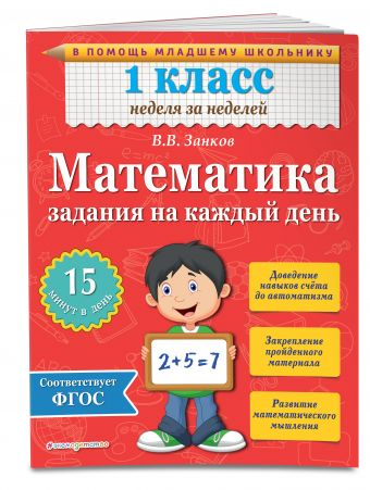 Математика. 1 класс. Задания на каждый день В.В. Занков