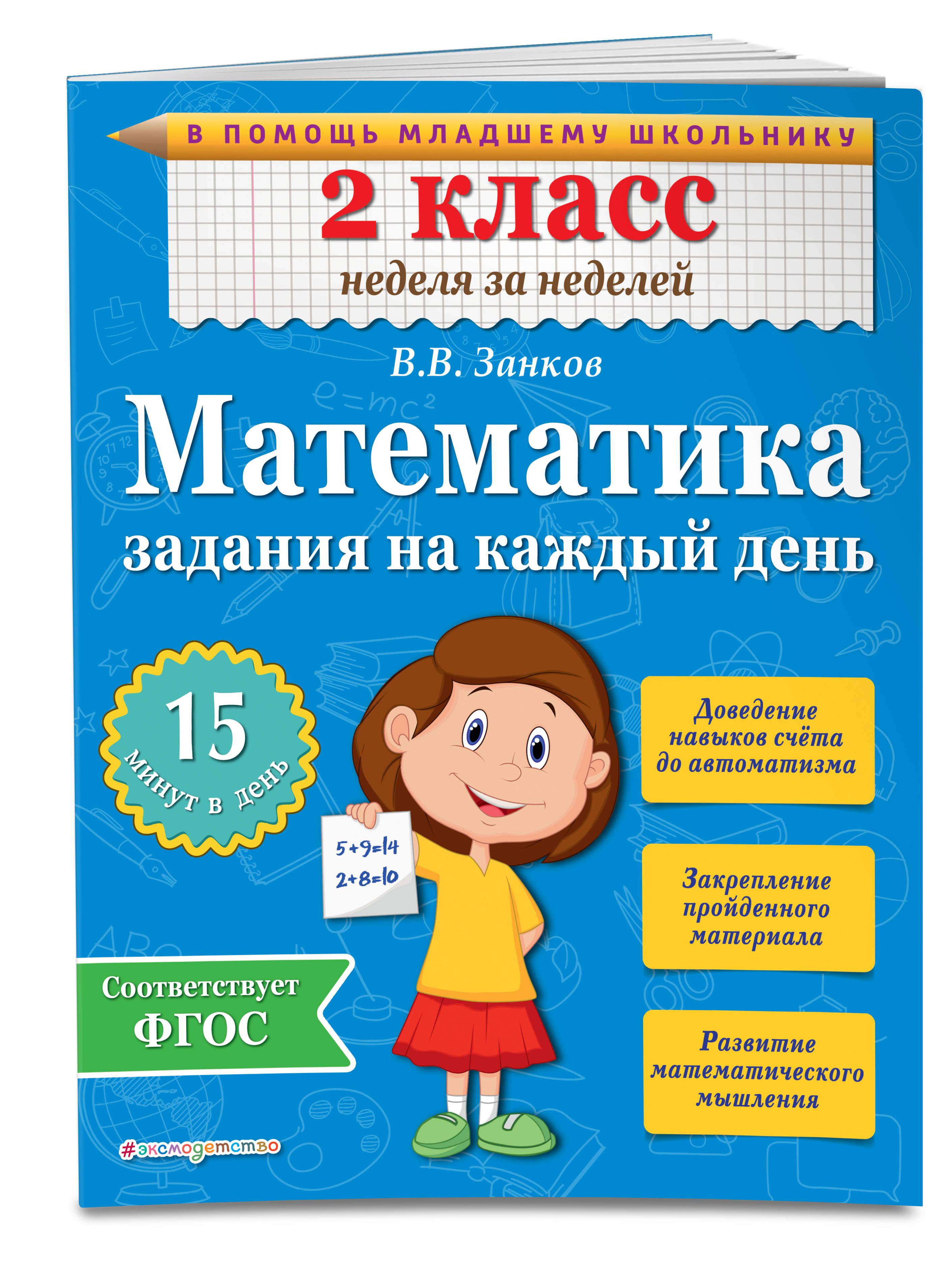 В.В. Занков Математика. 2 класс. Задания на каждый день петренко с сост математика 2 класс умножение и деление в пределах 100