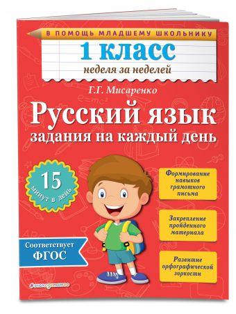 Русский язык. 1 класс. Задания на каждый день Г.Г. Мисаренко