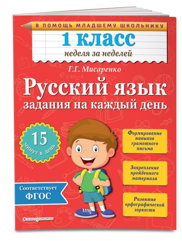 Русский язык. 1 класс. Задания на каждый день Мисаренко Г.Г.