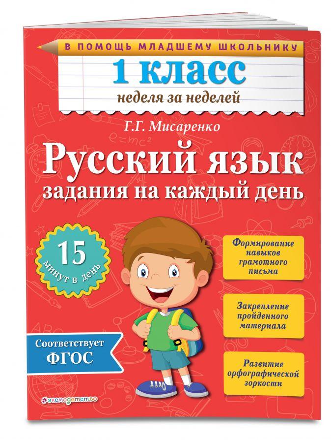 Г.Г. Мисаренко - Русский язык. 1 класс. Задания на каждый день обложка книги