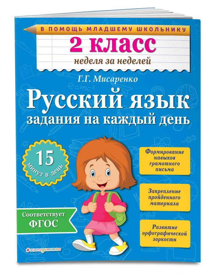Г.Г. Мисаренко - Русский язык. 2 класс. Задания на каждый день обложка книги