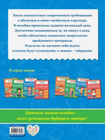 Русский язык. 2 класс. Задания на каждый день Г.Г. Мисаренко