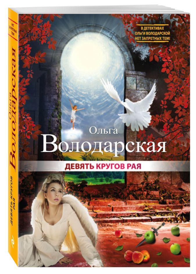 Ольга Володарская - Девять кругов рая обложка книги