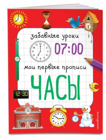 Часы Е.В. Смирнова