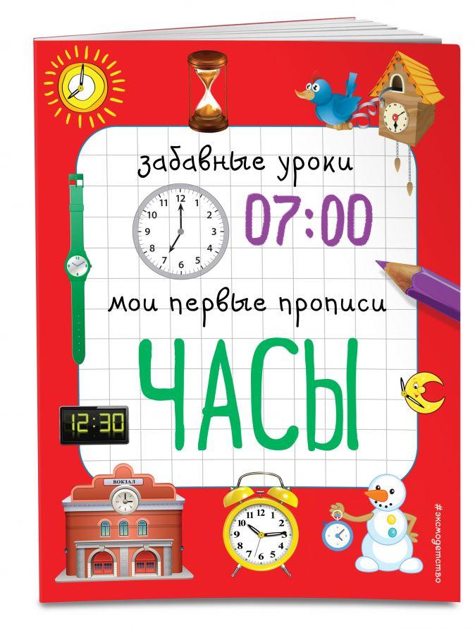 Е.В. Смирнова - Часы обложка книги