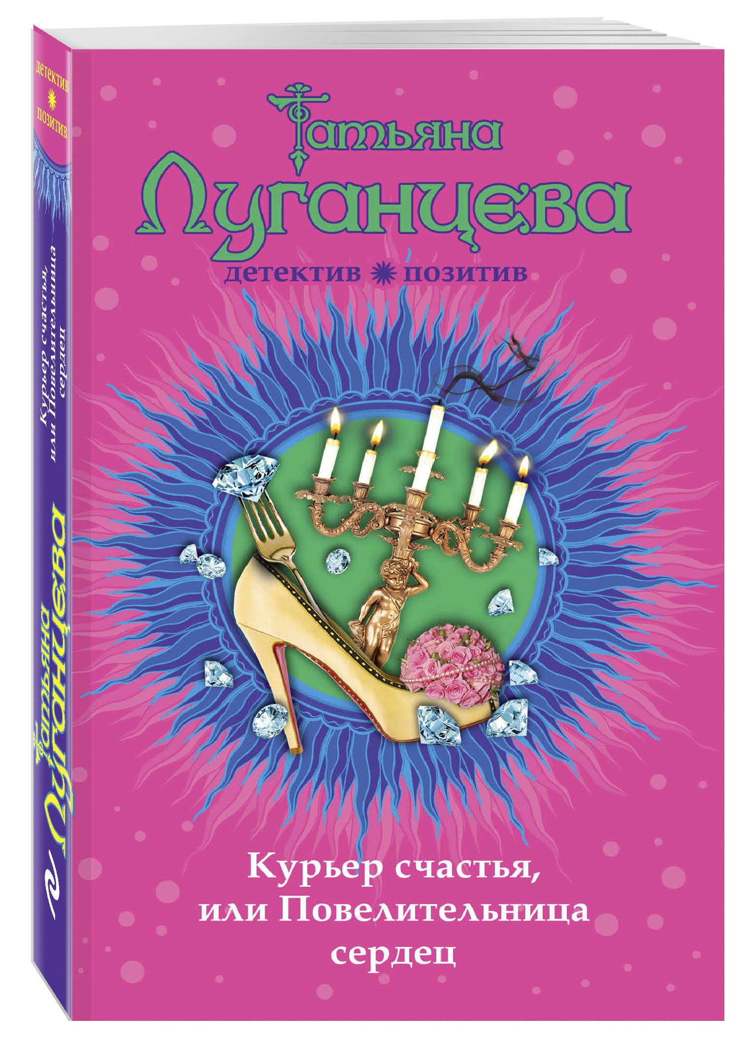 Татьяна Луганцева Курьер счастья, или Повелительница сердец