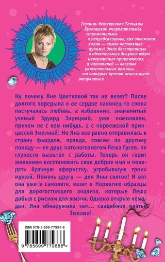 Курьер счастья, или Повелительница сердец Татьяна Луганцева